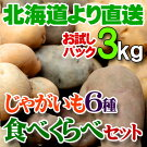 じゃがいも6種500gずつ食べくらべ合計3kg北海道産お中元贈り物内祝いお返しギフト秋の味覚バーベキューBBQ