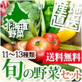 北海道産直旬の野菜詰合せ