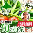 北海道産おまかせ旬の野菜セット詰め合わせ6~8種送料無料贈り物内祝いお返しギフトバーベキューBBQ