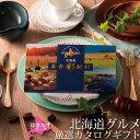 北海道グルメ カタログギフト 10000円 コース【北海道美...