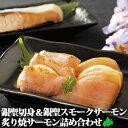 銀聖切身&銀聖スモークサーモン 炙り焼サーモン詰合せ セット 北海道産 鮭 さけ...