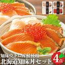 海鮮丼 ギフト 【 北海道 知床丼セット 】 ほたて、知床産鮭たたき、知床産鮭昆布〆、いくらのセット