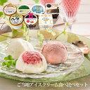 【お取り寄せアイス】アイスクリーム ギフト 北海道 ご当地アイス 7種食べ比べセット HGI-45 贈り物 スイーツ お取り寄せアイス お取り寄せ ご当地 アイス 冷凍 贈り物 詰め合わせ お返し 内祝 アイス