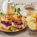 北海道スイーツ 5種のナッツとベリーのケーキ&クッキーシューギフト 贈り物 内祝 お返し ギフト お土産 送料無料 母の日 父の日 冷凍 食品 北海道 北海道産 ご当地ギフト ご当地スイーツ お取り寄せ スイーツ