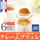 クレームブリュレ6個入り三國推奨北海道贈り物プレゼント内祝いお菓子お返しアイスクリームクリームブリュレプリン送料無料