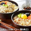 海鮮わっぱ飯(ずわい蟹&帆立) レンチンだけで食べられる!