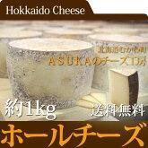 ホールチーズトムタイプはじめのチーズ1kg前後北海道産ASUKAのチーズ工房無添加北海道産生乳使用一貫生産国産贈り物内祝いお返しギフト送料無料