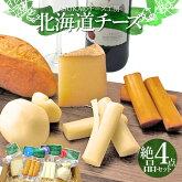 北海道チーズギフトナチュラルチーズお返し無添加チーズ詰め合わせおつまみ白カビご当地グルメお取り寄せグルメ北海道産贈り物北海道チーズチーズセット