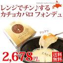 ASUKAのチーズ工房 チーズフォンデュ 【 レンジでチンす...