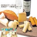 【北海道 ナチュラル チーズ 厳選 5点セット】むかわ町 生産 ASUKAのチーズ工房 無添加 生乳 ギフト 無添加チーズ 詰め合わせ おつまみ 白カビ お取り寄せグルメ 北海道産 詰め合わせセット チーズ詰め合わせ 内祝い お返し ナチュラルチーズ 北海道チーズ