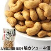 カシューナッツ北海道池田食品創作豆ナッツ常温おつまみアテ食べきりサイズ常温豆菓子お取り寄せグルメお土産手土産ご当地お菓子