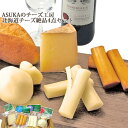 北海道 チーズ ギフト 【ASUKAのチーズ工房 無添加 絶品チーズ 4点セット 送料無料】 ナチュラルチーズ お返し 無添加チーズ 詰め合わせ おつまみ 白カビ ご当地グルメ お取り寄せグルメ 北海道産 | 花以外 贈り物 北海道チーズ チーズセット