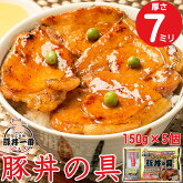 帯広ぶたいちの豚丼の具150g×5パック豚丼帯広風豚丼ぶたいち北海道物産研究所ぶたどん北海道グルメお取り寄せご当地グルメ冷凍