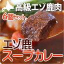 高級食材えぞシカ肉使用!じっくり煮込んで柔らか〜。北海道【エゾ鹿スープカレー】6パックセッ...