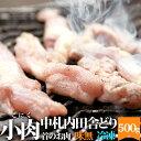 小肉(こにく せせり) 500g(冷凍) 北海道 中札内田舎...