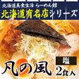 札幌ラーメン 凡の風(ぼんのかぜ)塩 2食入 北海道 ポイント消化に!メール便で発送します 送料込 買いまわりに!お試しラーメン お取り寄せ