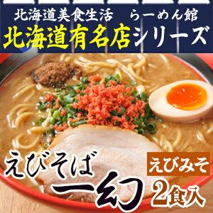 北海道の有名店そろってます!えびの風味と旨味がたっぷり!あの人気店のラーメンが家庭で!本...