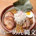 らーめん 縄文 ( じょうもん ) 濃厚味噌 1000円 ポ