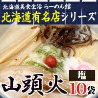北海道の有名店そろってます!やさしい味わいとんこつ塩味生ラーメン10袋『らーめん山頭火』 し...