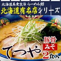 北海道の有名店そろってます!濃厚なトンコツスープが旨い!味噌のコクが後味まろやか『らーめ...