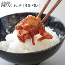 海鮮キムチ 4種類セット 北海道...