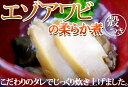 商品画像:ビーライフショップの人気おせち2018楽天、お正月料理 【エゾアワビのやわらか煮 貝殻つき・肝つき 80g×3個セット】 北海道産 おせち料理などに