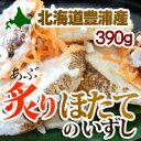 北海道産『炙りホタテのいずし』390g【楽ギフ_のし宛書】【 贈り物 】【 ギフト 】 - 北海道美食生活