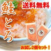 鮭とろ2個セット北海道知床羅臼町産送料無料テレビ放送で大人気♪手巻き寿司パーティー細巻き具ネギトロの変わり時短料理