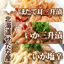 北海道せたな産ほたて耳三升漬・いか三升漬・いか塩辛無添加・無着色 - 北海道美食生活