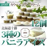 アイスクリーム北海道十勝カウベルアイスクリーム12個セットバニラ食べ比べ贈り物内祝いお菓子お返しギフトスイーツお土産送料無料