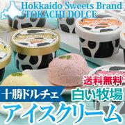 アイスクリーム ドルチェ ひな祭り ホワイト スイーツ