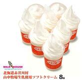 ソフトクリームギフトミルクハウススイーツ|セットアイスクリームアイスバニラバニラアイス北海道産お取り寄せ北海道内祝いお返しお取り寄せスイーツバレンタインバレンタインデーホワイトデー