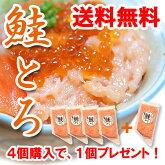 鮭とろ4個セット北海道知床羅臼町産送料無料今ならおまけで1個プレゼント