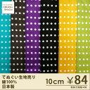 5Mまでメール便可・手ぬぐい【てぬぐい生地カット売り】mameshibori 豆絞り新しくて懐かしい、...