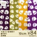 5Mまでメール便可・手ぬぐい【てぬぐい生地カット売り】kuri栗・クリ雑貨感覚の注染てぬぐい