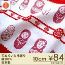 注染てぬぐい日本製・綿100%、粗品に最適!手拭い 手ぬぐい合計1M以上ご購入の方に限りレビュ...