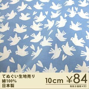 10cm〜お好みの長さにカットしてお届けいたします【日本製】注染てぬぐい綿100%注染手ぬぐい・...