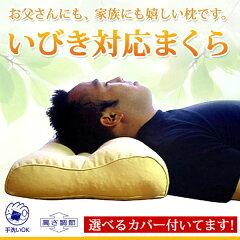 いびき防止/いびき予防/いびき対策ならこの枕!ギフトに大人気の枕です選べる枕カバー付!いび...