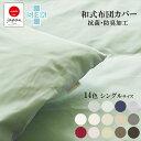 敷布団カバー シングル 綿100% 日本製 選べる14色 抗菌防臭加工 105×210cm コットン 無地 1