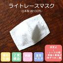 【在庫有り】夏用 マスク レース 日本製 洗える 大人用 薄手 綿 ゴム調整可