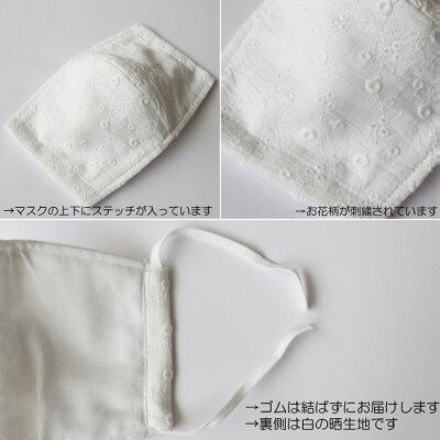 【在庫有り】夏用 マスク レース 洗える 大人用 綿【ゴム調整可】 画像1