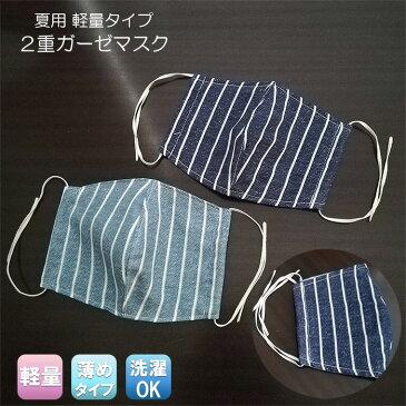 【在庫有り】夏用 薄い ガーゼ ガーゼマスク マスク 日本製 洗える ストライプ 可愛い デニム調 大人用 ダブルガーゼ 綿 就寝用