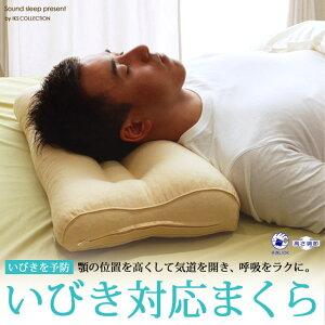 いびき 枕【送料無料】高さの調節ができる!いびきを予防するまくら【いびき 枕】【いびき枕】...