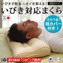 【いびき対応まくら消臭タイプ】抗菌防臭加工カバー付!【送料無料・ラッピング無料】枕の高さ調節が可能!いびきと加齢臭を予防する枕
