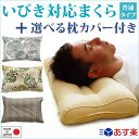 【SALE】いびき防止【いびき対応まくら】 抗菌防臭加工カバーor選べ...