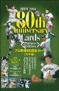【送料無料】☆プロ野球☆BBM 2014 プロ野球80周年カード【投手編】