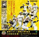【送料無料】☆プロ野球☆阪神タイガース創設80周年記念【1985日本一】メモリアルカードセット