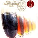 ハーヴェスト・ムーン イクスピアリ 舞浜地ビール 3本セット ピルスナー シュバルツ ペールエール