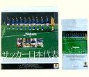 ☆サッカー☆2007 日本代表 オフィシャルトレーディングカード スペシャルエディション