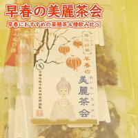 夏の薬膳茶4種飲みくらべ美麗茶会【売れ筋】【当店オススメ】